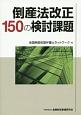 倒産法改正 150の検討課題