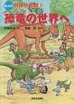 恐竜の世界へ まんが冒険恐竜館1