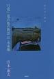 月兎と竜宮亀の物語 永遠編 絵のない絵本 (2)