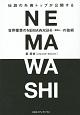 伝説の外資トップが公開する世界標準のNEMAWASHI-根回し-の技術