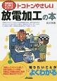 トコトンやさしい 放電加工の本 今日からモノ知りシリーズ