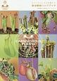 ネペンテスとその仲間たち食虫植物ハンドブック