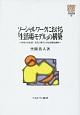 ソーシャルワークにおける「生活場モデル」の構築 -日本人の生活・文化に根ざした社会福祉援助-