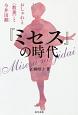 『ミセス』の時代 おしゃれと〈教養〉と今井田勲