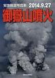 御嶽山噴火 緊急報道写真集 2014.9.27
