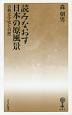 読みなおす日本の原風景 古典文学史と自然