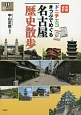 ドニチエコきっぷでめぐる名古屋歴史散歩<増補改訂>