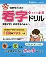 NEW看護学生のための 看字ドリル+ちょっと計算 漢字で覚える看護学のキホン