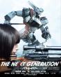 THE NEXT GENERATION パトレイバー/第5章