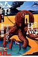 冷馬記-ひやうまき- (1)
