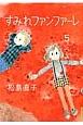 すみれファンファーレ (5)