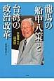 龍馬の「船中八策」と台湾の政治改革 李登輝先生講演録