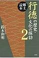 行徳の歴史・文化の探訪 郷土読本(2)