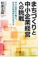 まちづくりと中小企業経営への挑戦 中小企業を主軸に、日本の地域再生をめざす
