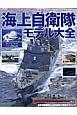海上自衛隊モデル大全 護衛艦・潜水艦・掃海艇・ミサイル艇・輸送艦・航空機