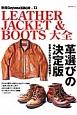 LEATHER JACKET&BOOTS大全 別冊DaytonaBROS13 革選びの決定版