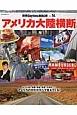 アメリカ大陸横断 別冊DaytonaBROS14 ルート66、映画、音楽、食事、大自然……アメリカ文