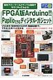 FPGA版Arduino!!Papilioで作るディジタル・ガジェット 簡単フリー・ツールとサンプル回路で今すぐやってみよ