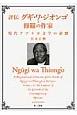 評伝 グギ・ワ・ジオンゴ=修羅の作家 現代アフリカ文学の道標