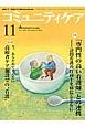 コミュニティケア 16-12 2014.11 特集:「専門性の高い看護師」との連携-訪問看護の質向上を病院とともに 地域ケア・在宅ケアに携わる人のための