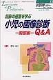 小児科学レクチャー 4-4 2014 読影の極意を学ぶ小児の画像診断Q&A-胸部編-