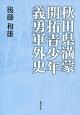 秋田県満蒙開拓青少年義勇軍外史