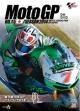 2014MotoGP公式DVD Round 15 日本GP