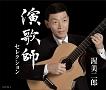 演歌師セレクション(DVD付)