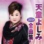 天童よしみ2015年全曲集(DVD付)