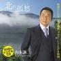 北の孤愁(DVD付)