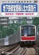 地下鉄御堂筋線&北大阪急行(なかもず~千里中央~なかもず)