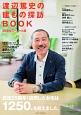 渡辺篤史の建もの探訪BOOK<25周年スペシャル版>