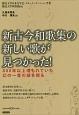 新古今和歌集の新しい歌が見つかった! 800年以上埋もれていた幻の一首の謎を探る