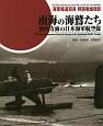 南海の海鷲たち 南西方面の日本海軍航空隊