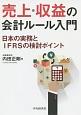 売上・収益の会計ルール入門 日本の実務とIFRSの検討ポイント