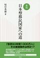 日本型移民国家への道<新版>