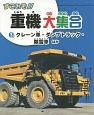 すごいぞ!!重機大集合 クレーン車・ダンプトラック・除雪車ほか (3)