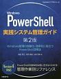 Windows PowerShell 実践システム管理ガイド<第2版> Windows管理の自動化・効率化に役立つPowe