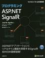 プログラミング ASP.NET SignalR
