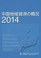 中国地域経済の概況 2014