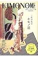 KIMONO姫 キモノ・スタイル・ブック編 (12)