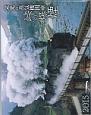 栄光の蒸気機関車 峠の爆煙 カレンダー 2015