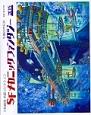 SFメカニックファンタジー 小松崎茂名画コレクション カレンダー 2015