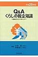 Q&Aくらしの税金知識 平成26年 節税のチェックポイント
