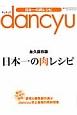 dancyu 日本一の肉レシピ<永久保存版>
