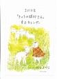 「きょうの猫村さん」 卓上カレンダー 2015