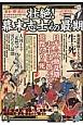 壮絶! 幕末志士たちの最期 日本の一大動乱期に志半ばで散っていった英傑たちの「