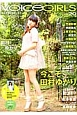 B.L.T. VOICE GIRLS 今こそ田村ゆかり。 (20)
