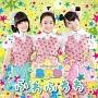 ふわふわわ(A)(DVD付)