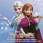 アナと雪の女王 ザ・ソングス 日本語版 スペシャル・エディション(グッズ付き初回受注限定盤)